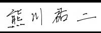 サイン_熊川さんサイン